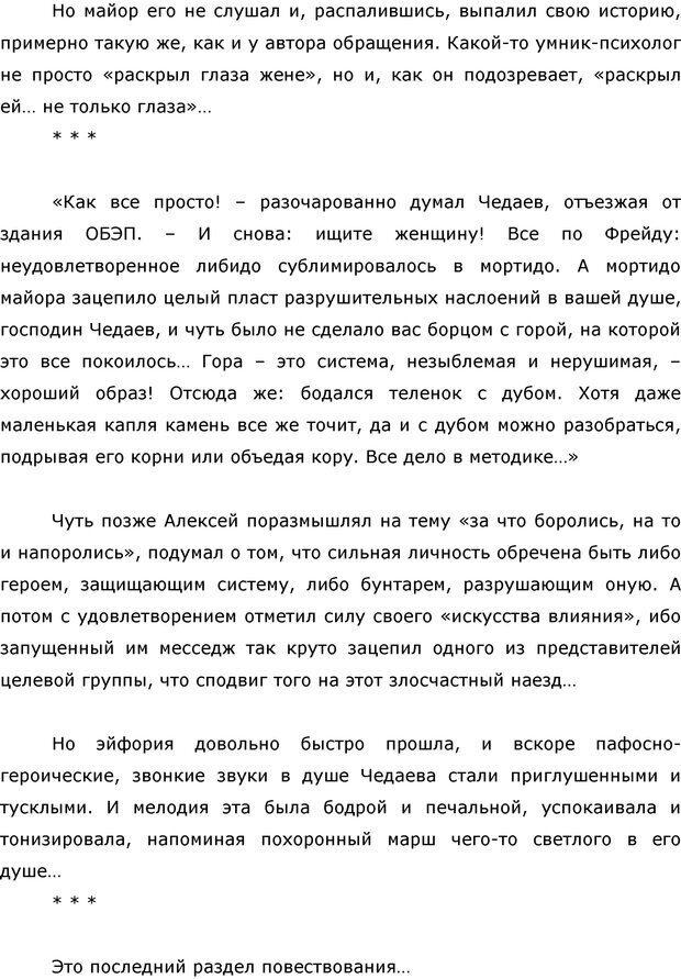 PDF. Я стою 1 000 000$. Психология персонального бренда. Как стать VIP. Кичаев А. А. Страница 299. Читать онлайн