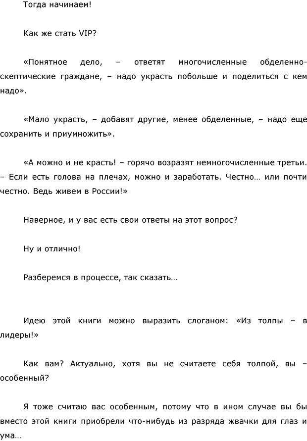 PDF. Я стою 1 000 000$. Психология персонального бренда. Как стать VIP. Кичаев А. А. Страница 3. Читать онлайн