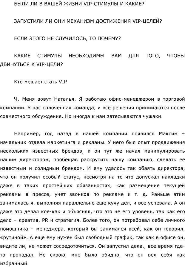 PDF. Я стою 1 000 000$. Психология персонального бренда. Как стать VIP. Кичаев А. А. Страница 30. Читать онлайн