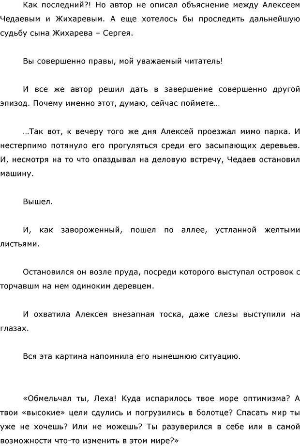 PDF. Я стою 1 000 000$. Психология персонального бренда. Как стать VIP. Кичаев А. А. Страница 300. Читать онлайн
