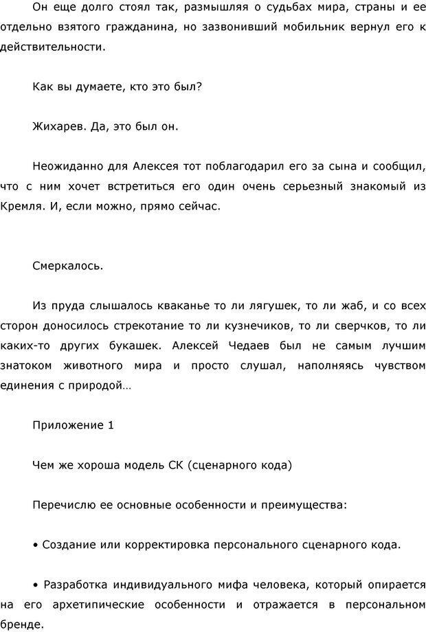 PDF. Я стою 1 000 000$. Психология персонального бренда. Как стать VIP. Кичаев А. А. Страница 301. Читать онлайн