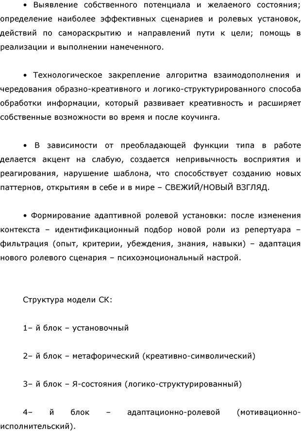 PDF. Я стою 1 000 000$. Психология персонального бренда. Как стать VIP. Кичаев А. А. Страница 302. Читать онлайн
