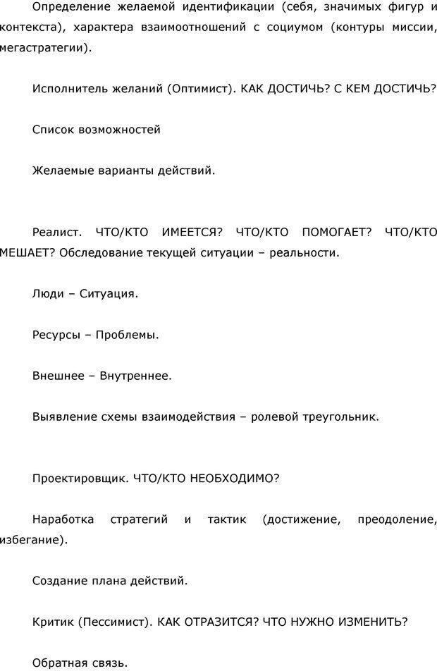 PDF. Я стою 1 000 000$. Психология персонального бренда. Как стать VIP. Кичаев А. А. Страница 304. Читать онлайн