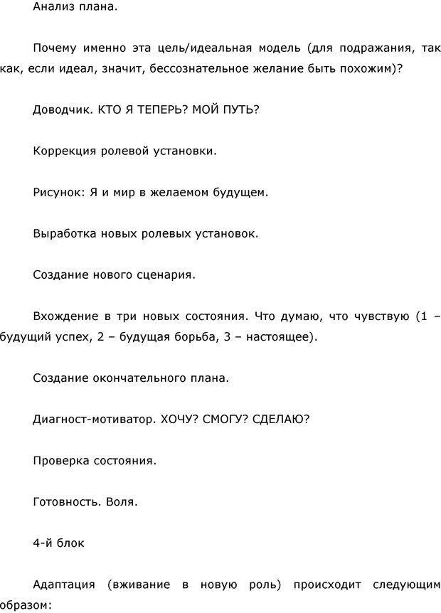 PDF. Я стою 1 000 000$. Психология персонального бренда. Как стать VIP. Кичаев А. А. Страница 305. Читать онлайн