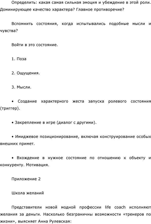 PDF. Я стою 1 000 000$. Психология персонального бренда. Как стать VIP. Кичаев А. А. Страница 306. Читать онлайн