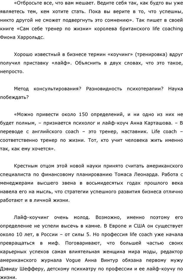 PDF. Я стою 1 000 000$. Психология персонального бренда. Как стать VIP. Кичаев А. А. Страница 307. Читать онлайн
