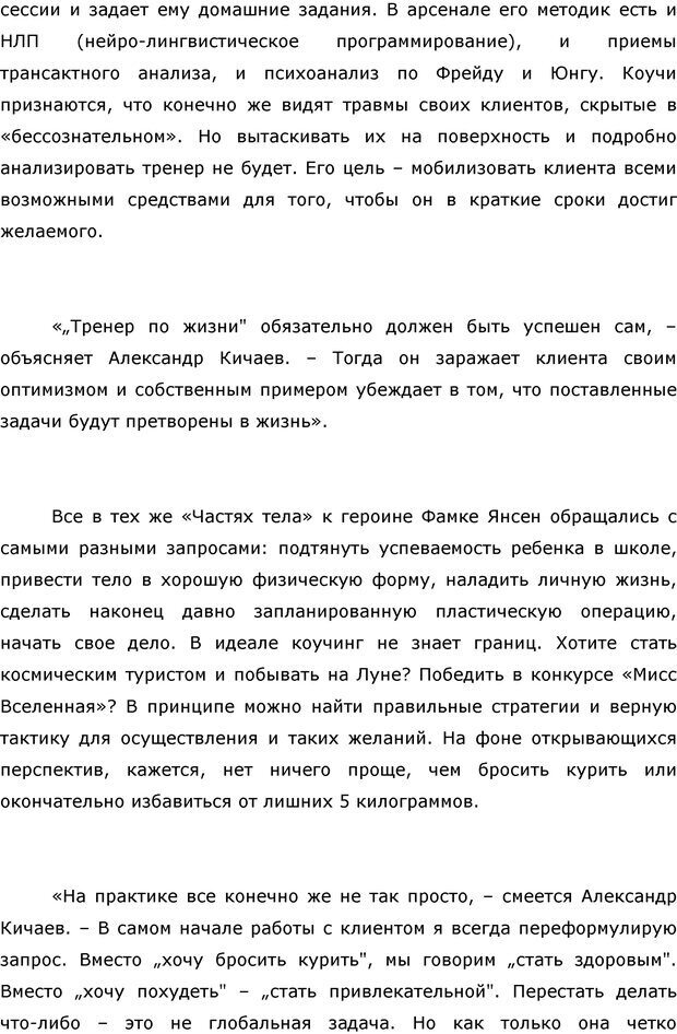 PDF. Я стою 1 000 000$. Психология персонального бренда. Как стать VIP. Кичаев А. А. Страница 309. Читать онлайн