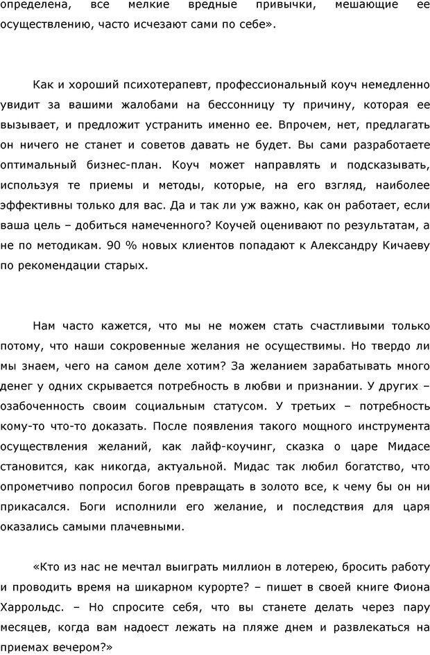 PDF. Я стою 1 000 000$. Психология персонального бренда. Как стать VIP. Кичаев А. А. Страница 310. Читать онлайн
