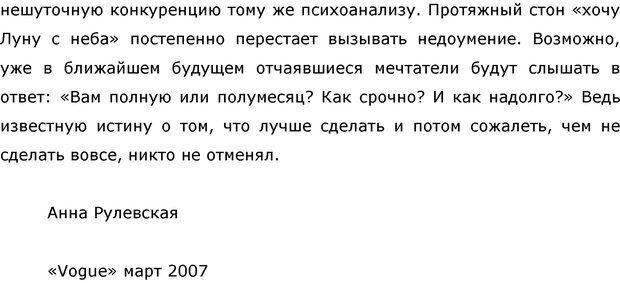 PDF. Я стою 1 000 000$. Психология персонального бренда. Как стать VIP. Кичаев А. А. Страница 312. Читать онлайн