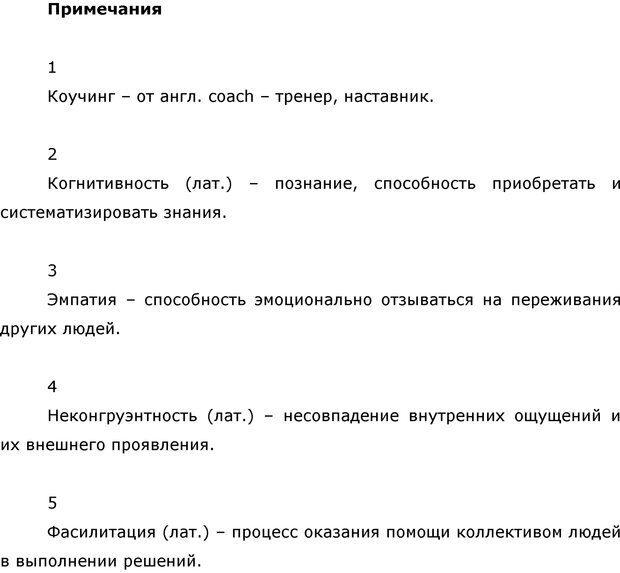 PDF. Я стою 1 000 000$. Психология персонального бренда. Как стать VIP. Кичаев А. А. Страница 313. Читать онлайн