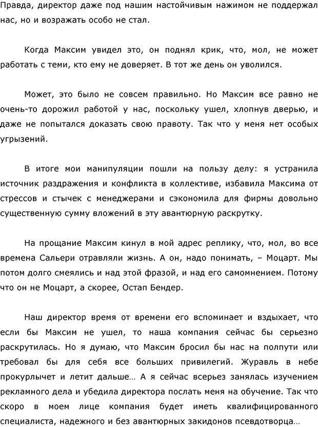 PDF. Я стою 1 000 000$. Психология персонального бренда. Как стать VIP. Кичаев А. А. Страница 32. Читать онлайн