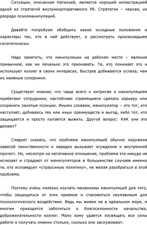 PDF. Я стою 1 000 000$. Психология персонального бренда. Как стать VIP. Кичаев А. А. Страница 33. Читать онлайн
