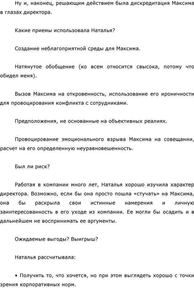 PDF. Я стою 1 000 000$. Психология персонального бренда. Как стать VIP. Кичаев А. А. Страница 35. Читать онлайн