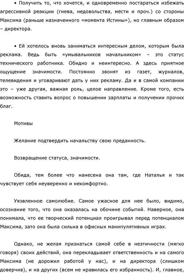 PDF. Я стою 1 000 000$. Психология персонального бренда. Как стать VIP. Кичаев А. А. Страница 36. Читать онлайн
