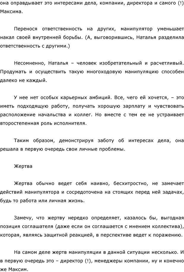 PDF. Я стою 1 000 000$. Психология персонального бренда. Как стать VIP. Кичаев А. А. Страница 37. Читать онлайн