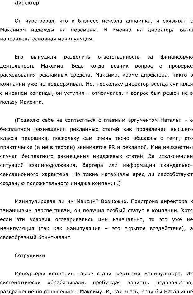 PDF. Я стою 1 000 000$. Психология персонального бренда. Как стать VIP. Кичаев А. А. Страница 38. Читать онлайн