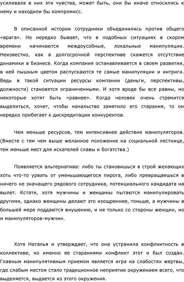 PDF. Я стою 1 000 000$. Психология персонального бренда. Как стать VIP. Кичаев А. А. Страница 39. Читать онлайн