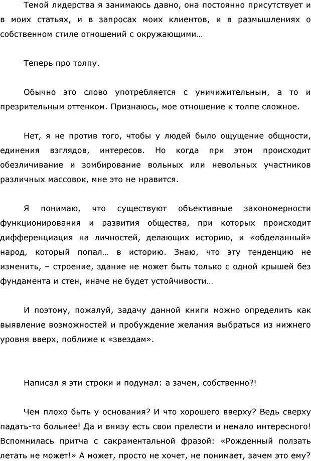 PDF. Я стою 1 000 000$. Психология персонального бренда. Как стать VIP. Кичаев А. А. Страница 4. Читать онлайн