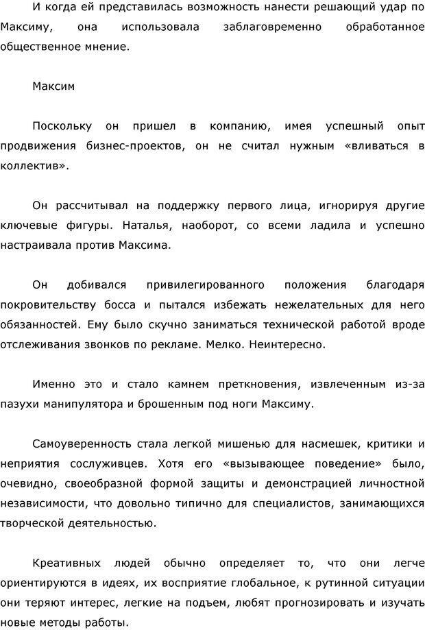 PDF. Я стою 1 000 000$. Психология персонального бренда. Как стать VIP. Кичаев А. А. Страница 40. Читать онлайн