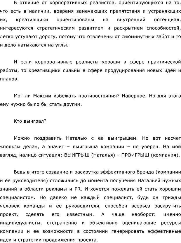 PDF. Я стою 1 000 000$. Психология персонального бренда. Как стать VIP. Кичаев А. А. Страница 41. Читать онлайн