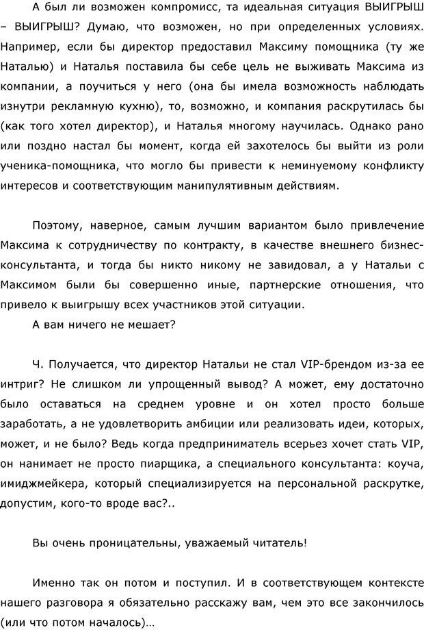 PDF. Я стою 1 000 000$. Психология персонального бренда. Как стать VIP. Кичаев А. А. Страница 42. Читать онлайн