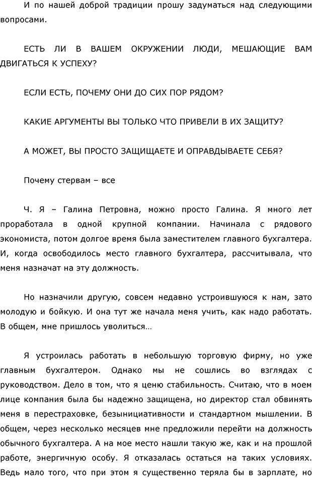 PDF. Я стою 1 000 000$. Психология персонального бренда. Как стать VIP. Кичаев А. А. Страница 43. Читать онлайн
