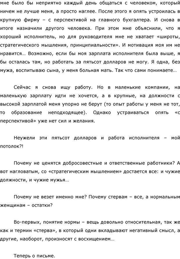 PDF. Я стою 1 000 000$. Психология персонального бренда. Как стать VIP. Кичаев А. А. Страница 44. Читать онлайн