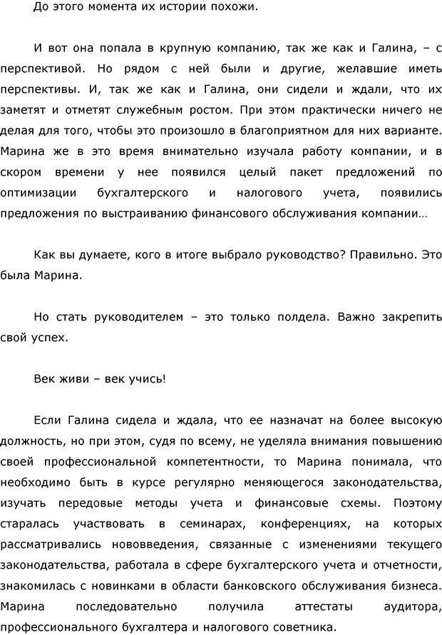 PDF. Я стою 1 000 000$. Психология персонального бренда. Как стать VIP. Кичаев А. А. Страница 46. Читать онлайн
