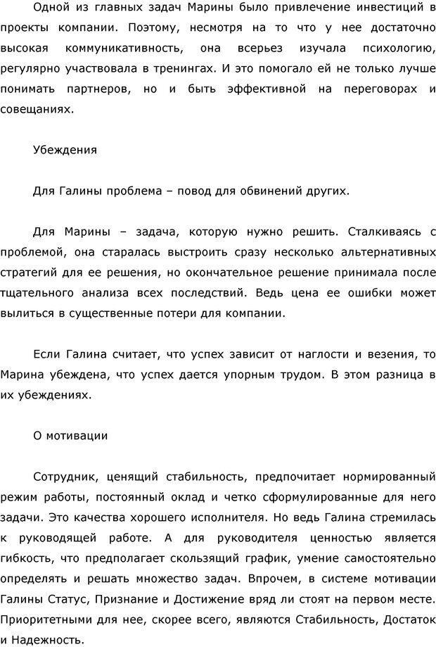 PDF. Я стою 1 000 000$. Психология персонального бренда. Как стать VIP. Кичаев А. А. Страница 47. Читать онлайн