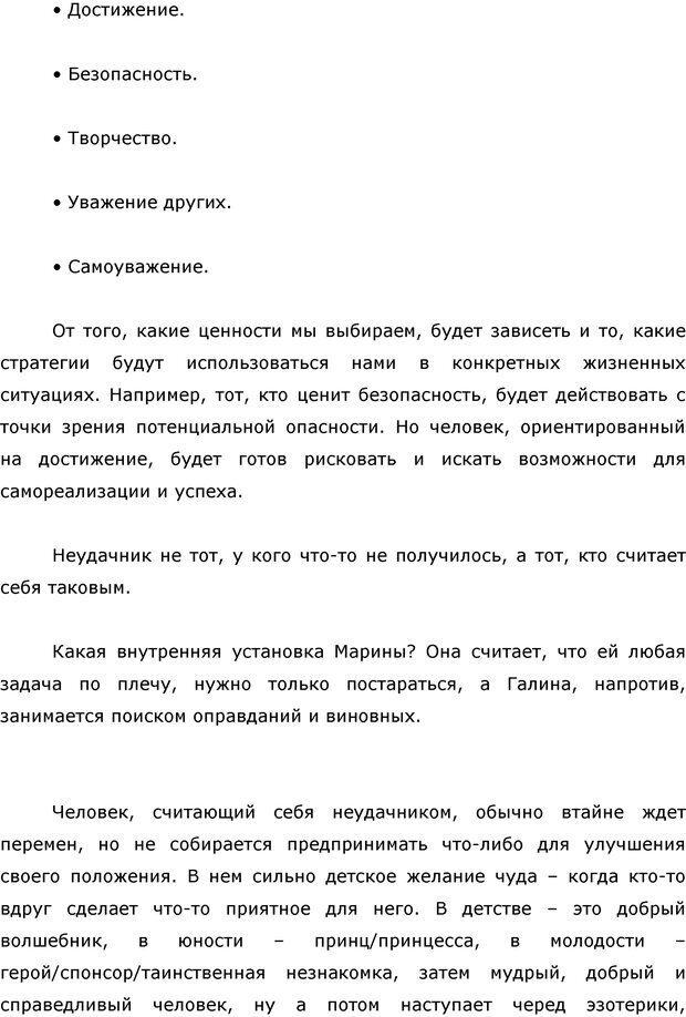 PDF. Я стою 1 000 000$. Психология персонального бренда. Как стать VIP. Кичаев А. А. Страница 49. Читать онлайн