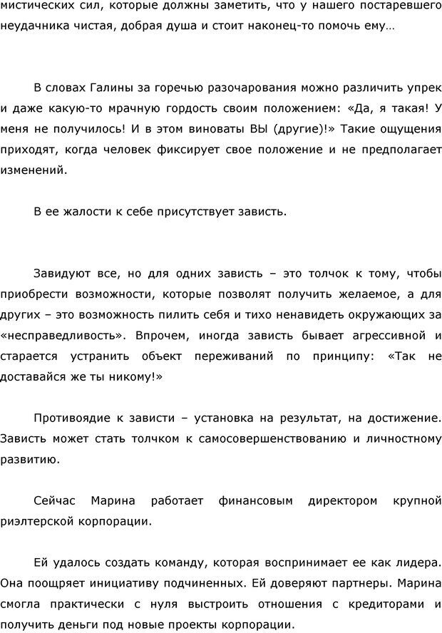 PDF. Я стою 1 000 000$. Психология персонального бренда. Как стать VIP. Кичаев А. А. Страница 50. Читать онлайн