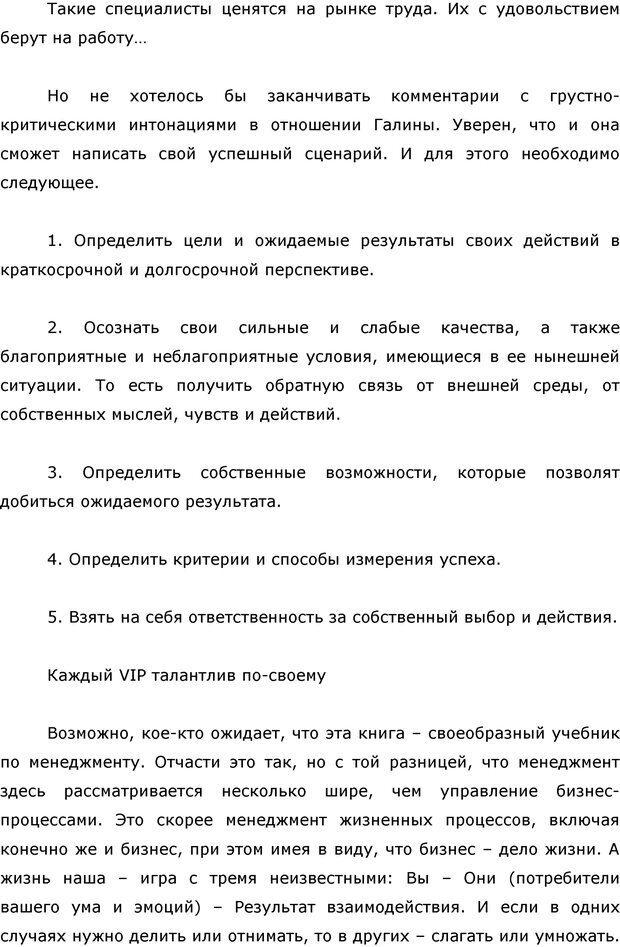 PDF. Я стою 1 000 000$. Психология персонального бренда. Как стать VIP. Кичаев А. А. Страница 51. Читать онлайн