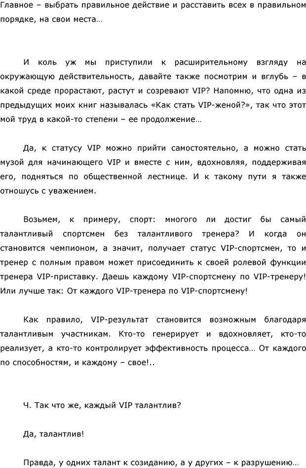 PDF. Я стою 1 000 000$. Психология персонального бренда. Как стать VIP. Кичаев А. А. Страница 52. Читать онлайн