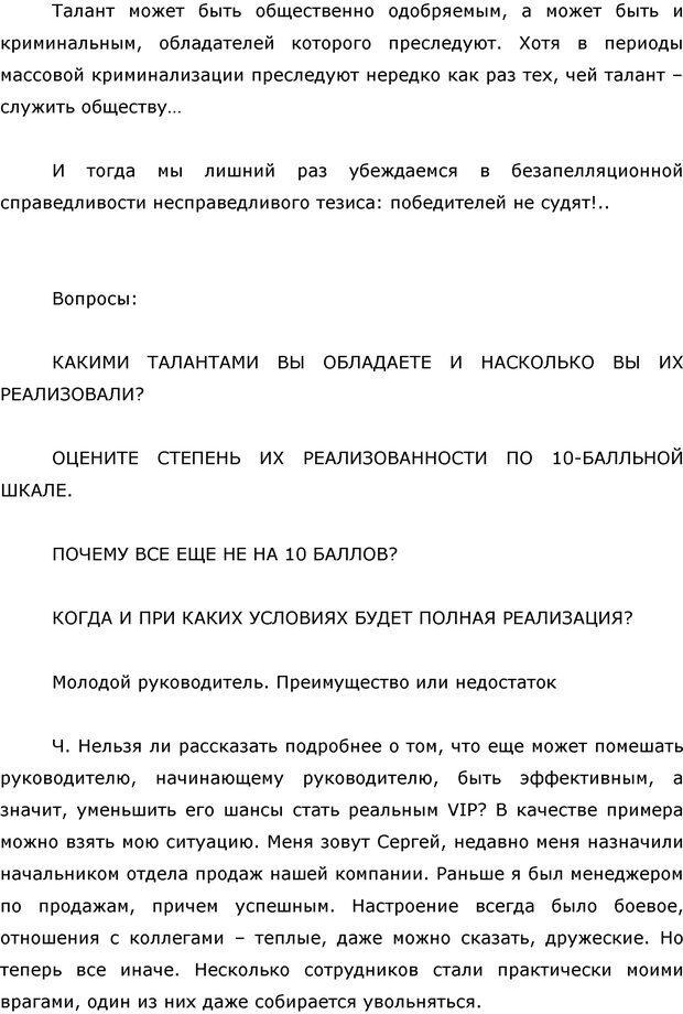 PDF. Я стою 1 000 000$. Психология персонального бренда. Как стать VIP. Кичаев А. А. Страница 53. Читать онлайн