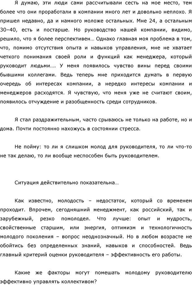 PDF. Я стою 1 000 000$. Психология персонального бренда. Как стать VIP. Кичаев А. А. Страница 54. Читать онлайн