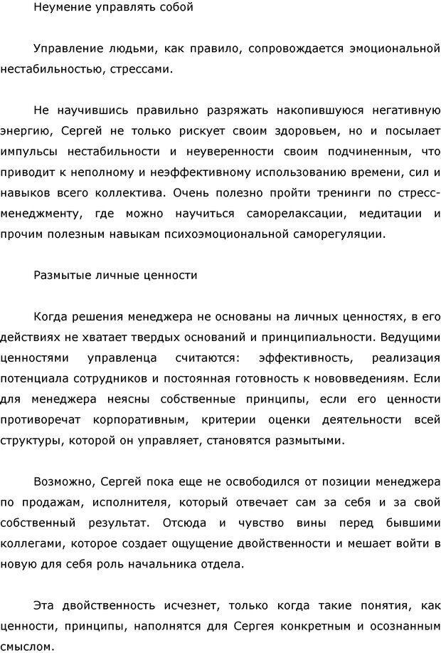 PDF. Я стою 1 000 000$. Психология персонального бренда. Как стать VIP. Кичаев А. А. Страница 55. Читать онлайн