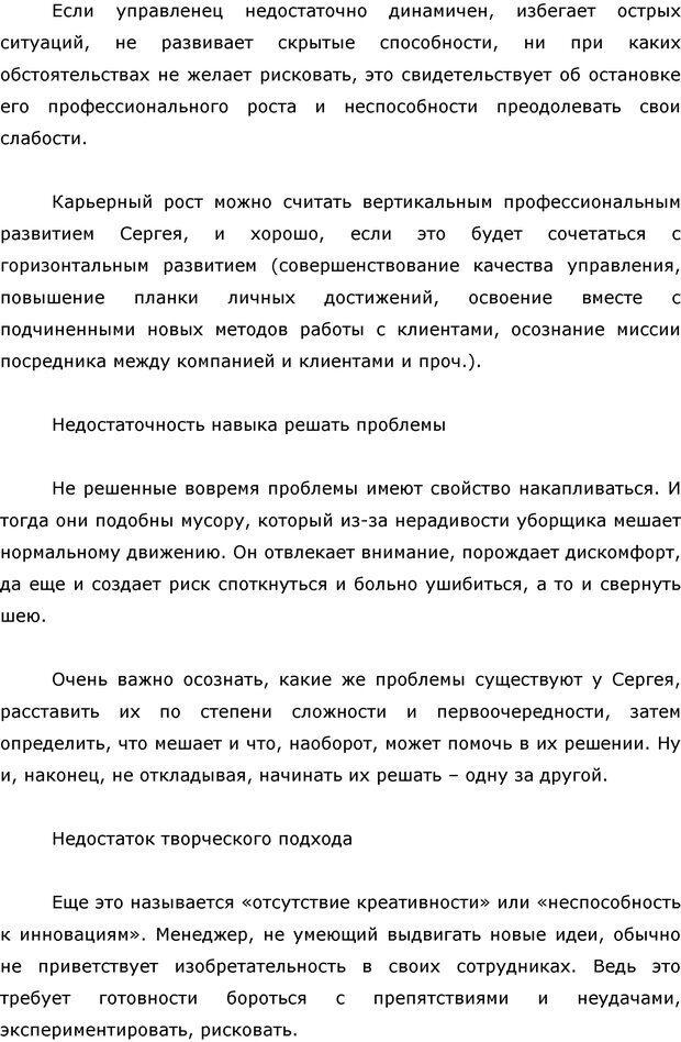 PDF. Я стою 1 000 000$. Психология персонального бренда. Как стать VIP. Кичаев А. А. Страница 57. Читать онлайн