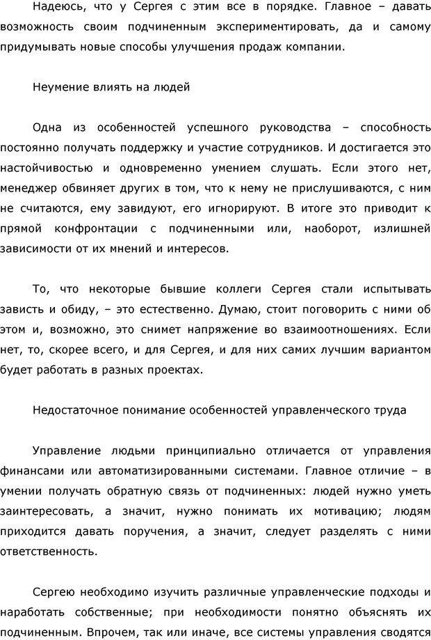PDF. Я стою 1 000 000$. Психология персонального бренда. Как стать VIP. Кичаев А. А. Страница 58. Читать онлайн