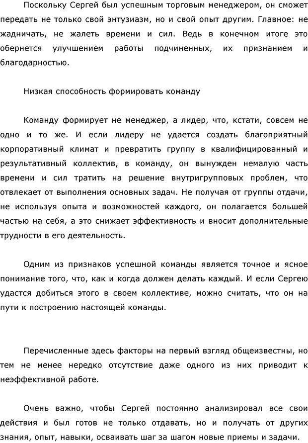 PDF. Я стою 1 000 000$. Психология персонального бренда. Как стать VIP. Кичаев А. А. Страница 60. Читать онлайн