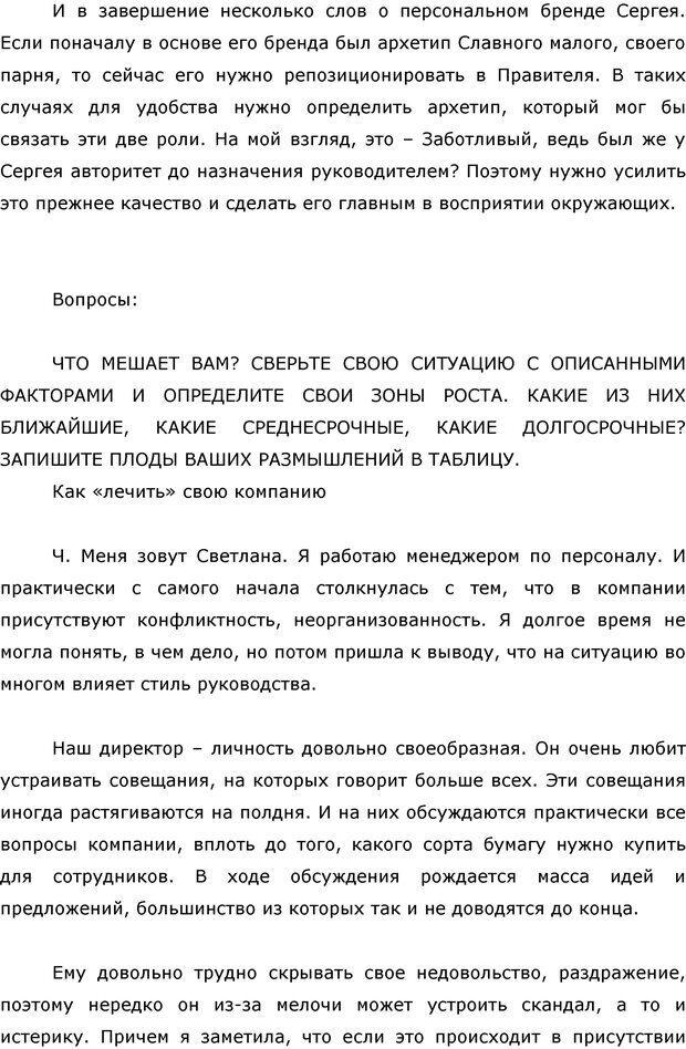 PDF. Я стою 1 000 000$. Психология персонального бренда. Как стать VIP. Кичаев А. А. Страница 61. Читать онлайн