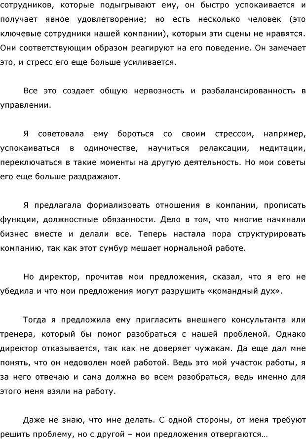 PDF. Я стою 1 000 000$. Психология персонального бренда. Как стать VIP. Кичаев А. А. Страница 62. Читать онлайн