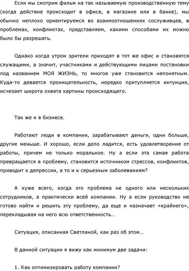PDF. Я стою 1 000 000$. Психология персонального бренда. Как стать VIP. Кичаев А. А. Страница 63. Читать онлайн