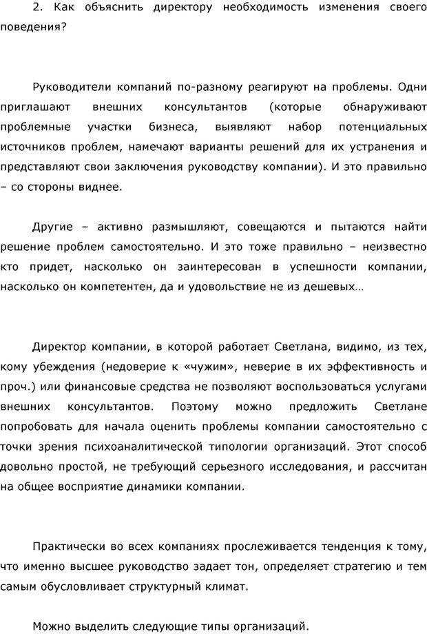 PDF. Я стою 1 000 000$. Психология персонального бренда. Как стать VIP. Кичаев А. А. Страница 64. Читать онлайн
