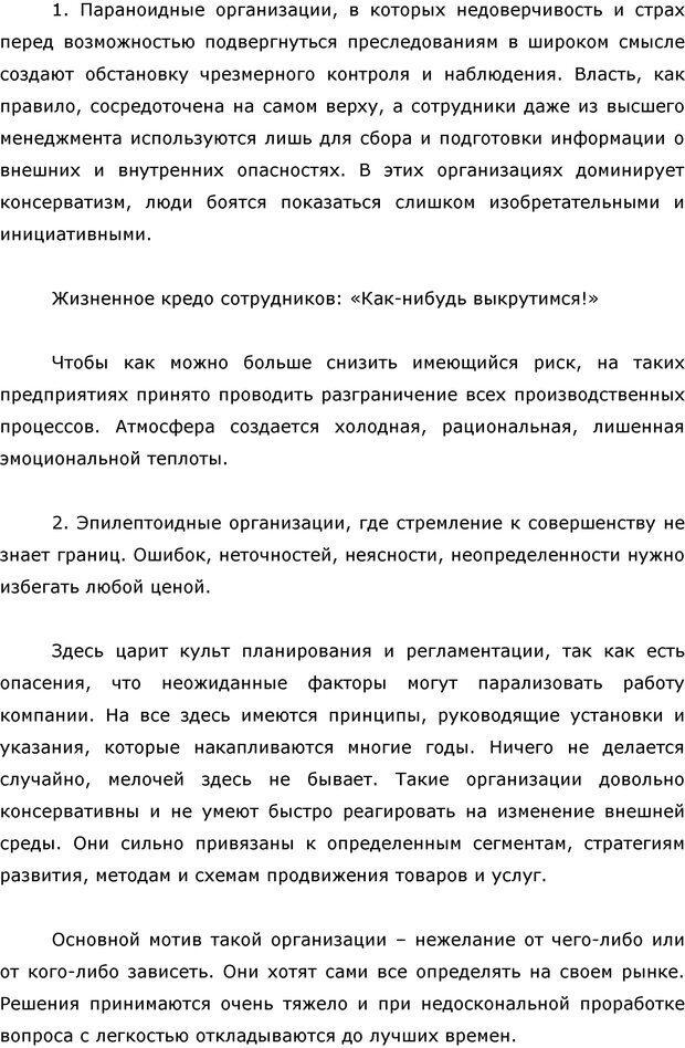 PDF. Я стою 1 000 000$. Психология персонального бренда. Как стать VIP. Кичаев А. А. Страница 65. Читать онлайн