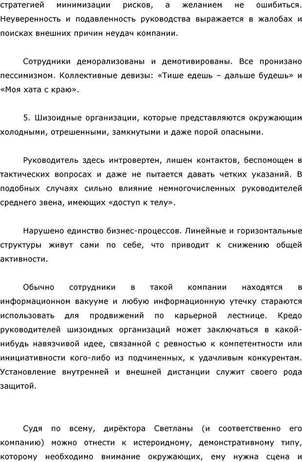 PDF. Я стою 1 000 000$. Психология персонального бренда. Как стать VIP. Кичаев А. А. Страница 67. Читать онлайн