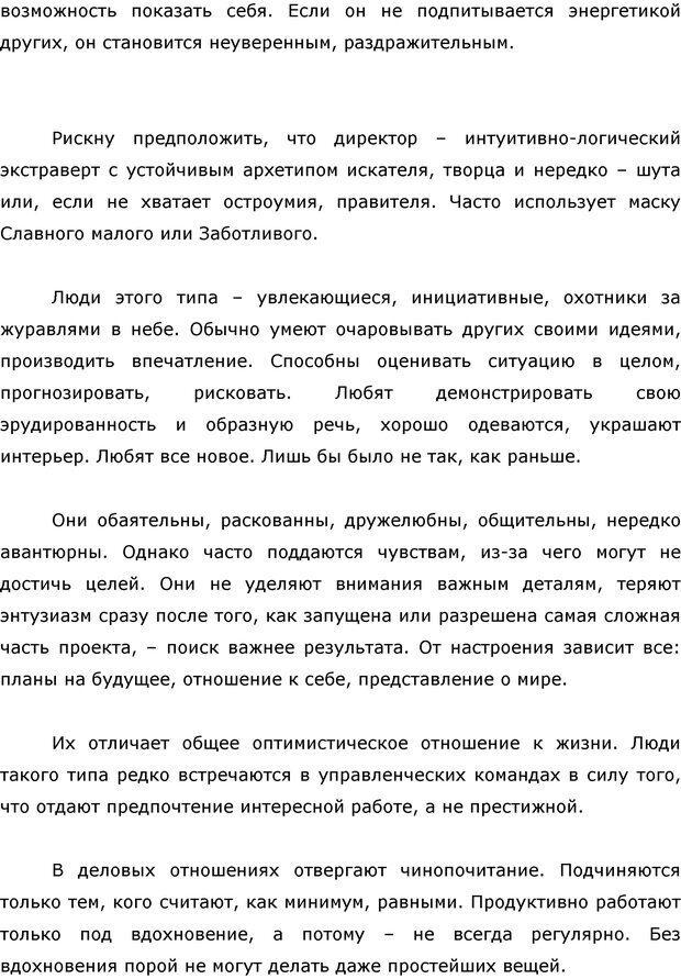 PDF. Я стою 1 000 000$. Психология персонального бренда. Как стать VIP. Кичаев А. А. Страница 68. Читать онлайн