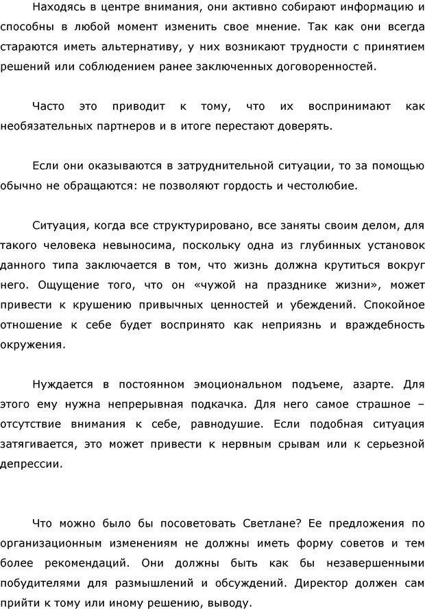 PDF. Я стою 1 000 000$. Психология персонального бренда. Как стать VIP. Кичаев А. А. Страница 69. Читать онлайн