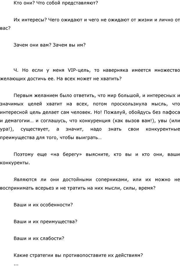 PDF. Я стою 1 000 000$. Психология персонального бренда. Как стать VIP. Кичаев А. А. Страница 7. Читать онлайн