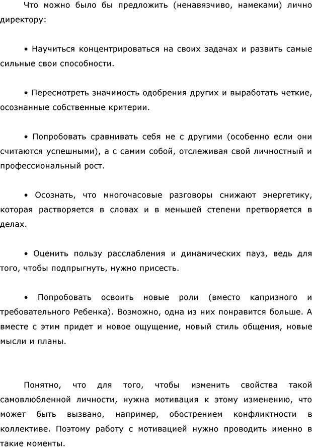 PDF. Я стою 1 000 000$. Психология персонального бренда. Как стать VIP. Кичаев А. А. Страница 70. Читать онлайн