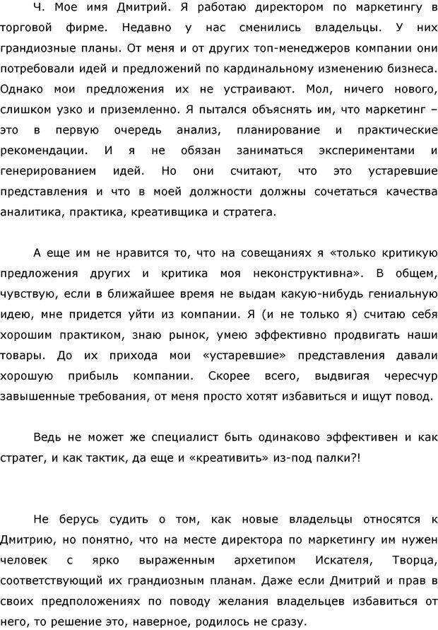 PDF. Я стою 1 000 000$. Психология персонального бренда. Как стать VIP. Кичаев А. А. Страница 72. Читать онлайн